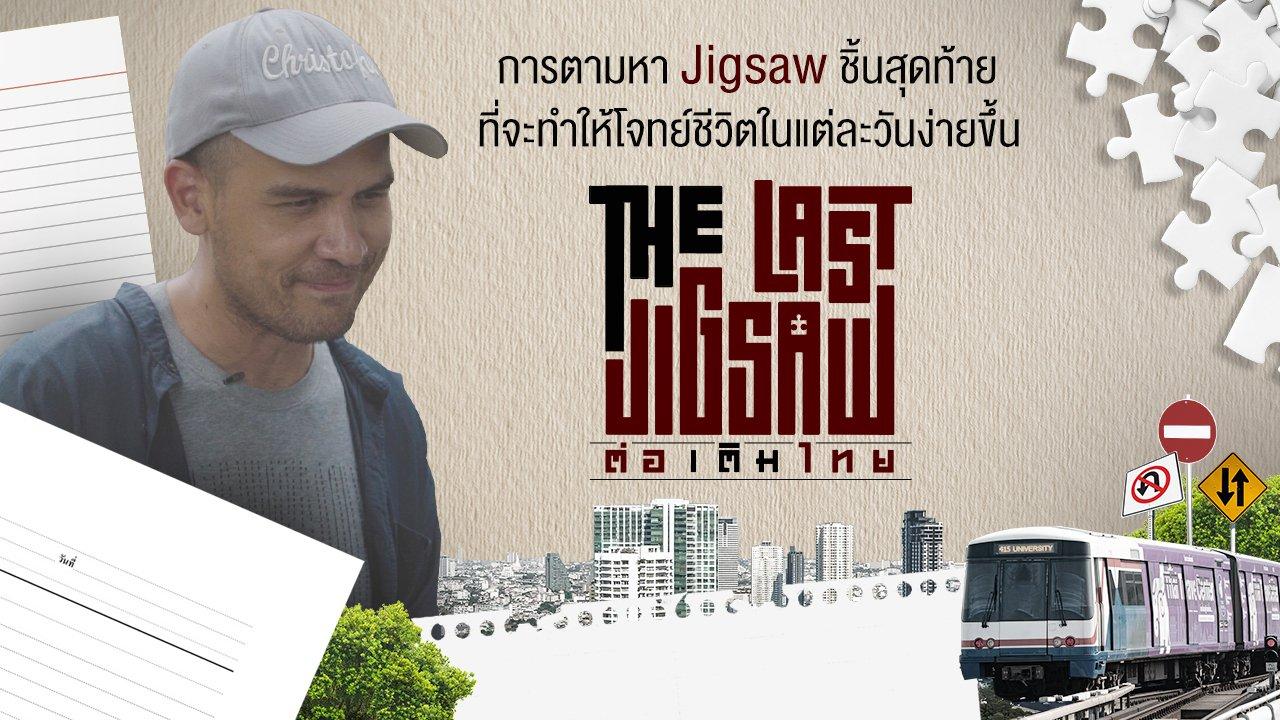 The Last Jigsaw ต่อเติมไทย