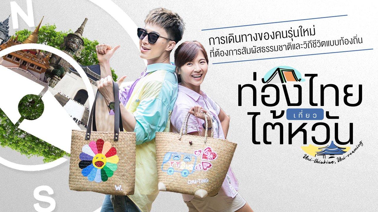 ท่องไทยเที่ยวไต้หวัน