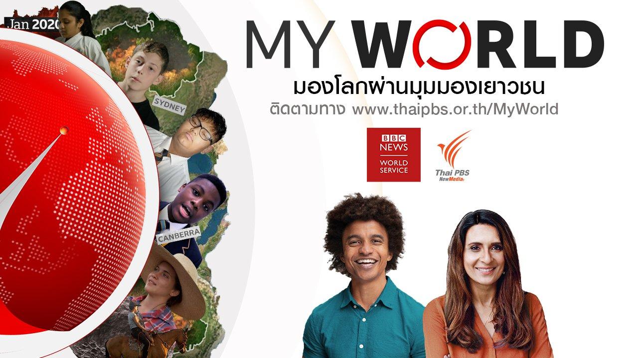 My World มองโลกผ่านมุมมองเยาวชน - ตอนที่ 1