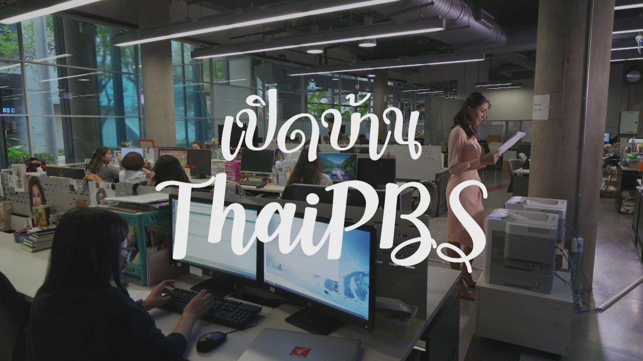 """เปิดบ้าน Thai PBS - พื้นที่สร้างสรรค์ในรายการ """"ลานการ์ตูน"""""""