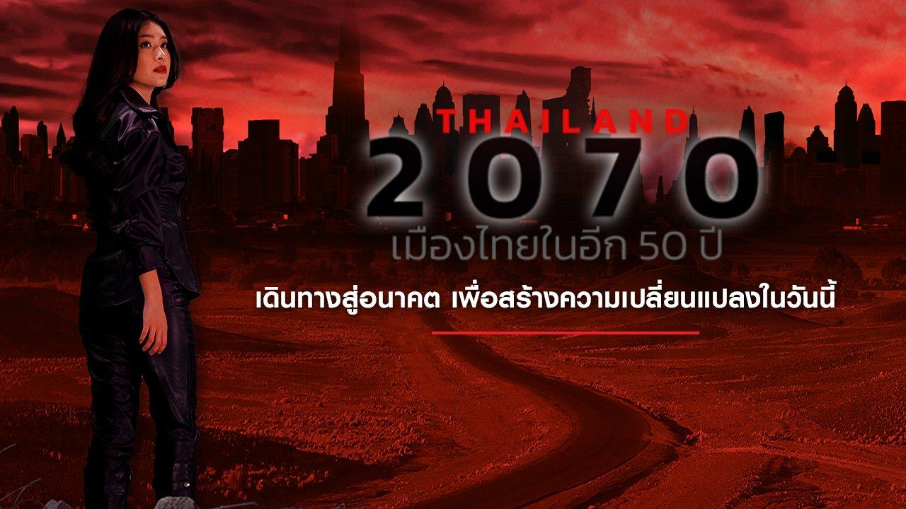 Thailand 2070 เมืองไทยในอีก 50 ปี