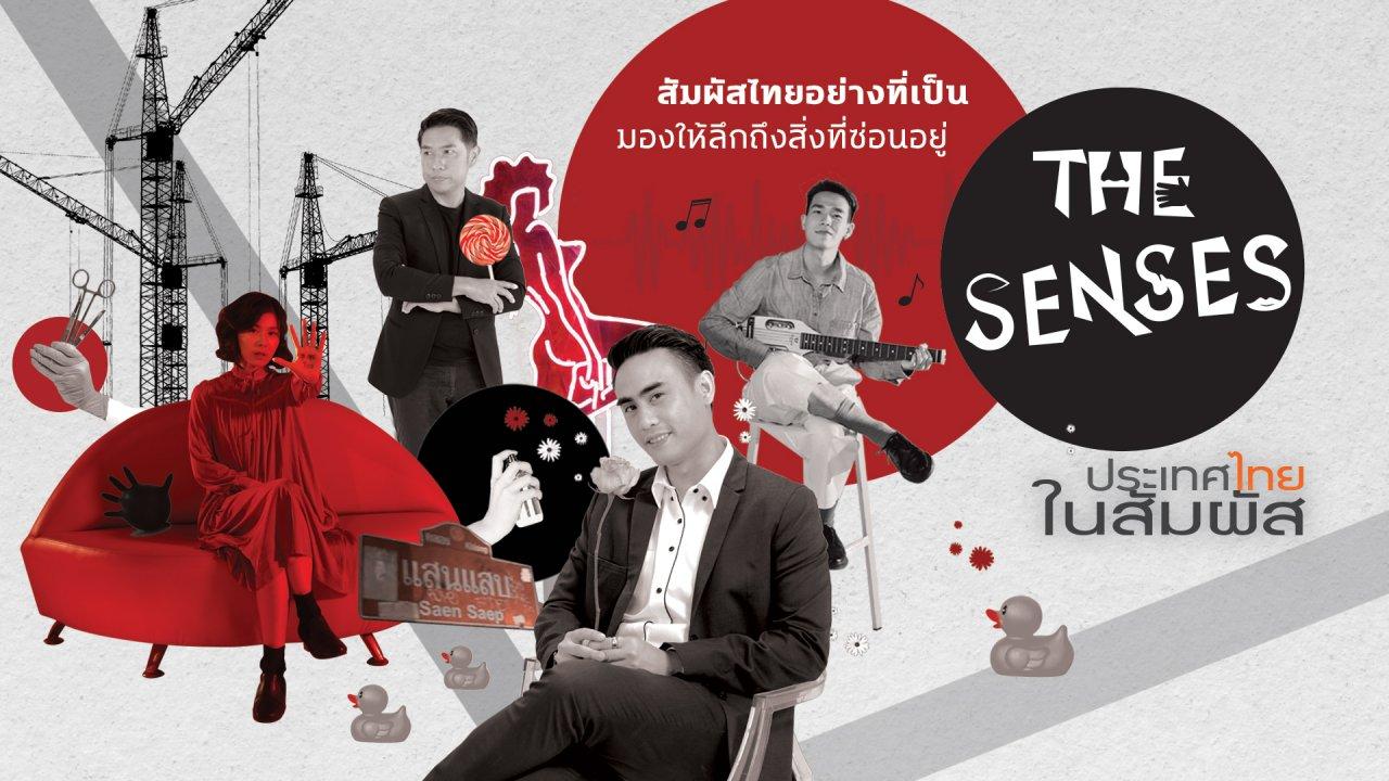 The Senses ประเทศไทยในสัมผัส
