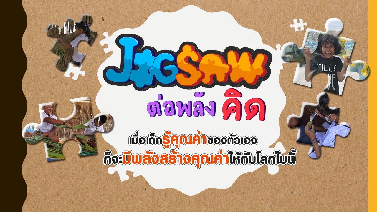 JIGSAW ต่อพลังคิด