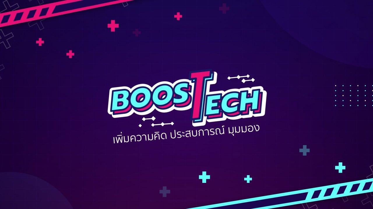 Boost Tech