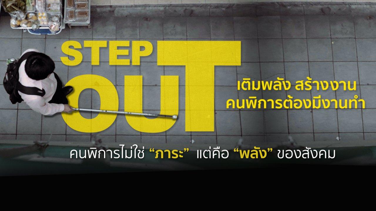 Step Out เติมพลัง สร้างงาน คนพิการต้องมีงานทำ