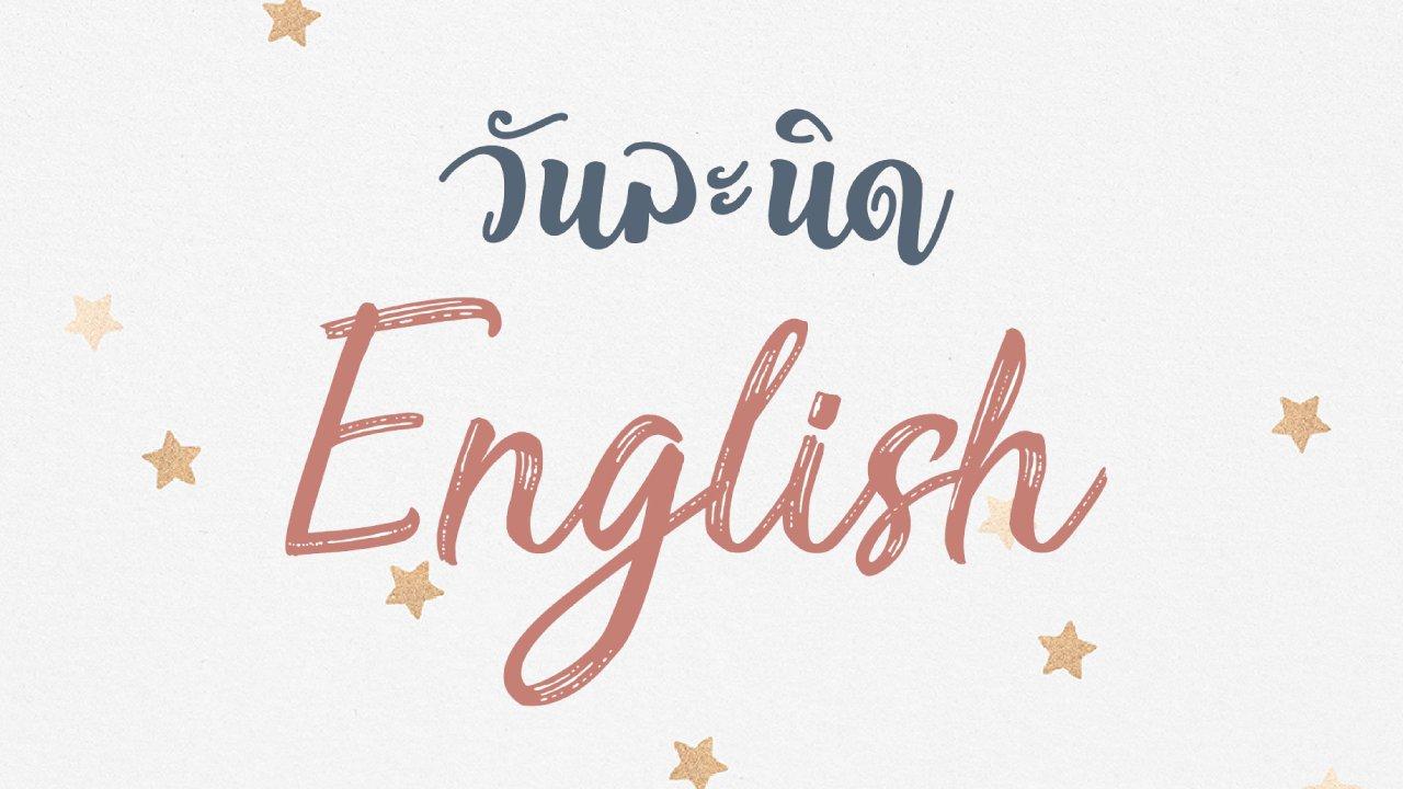วันละนิดEnglish