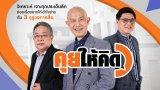 ย้อนฟังเสียงบิ๊กตู่ - บิ๊กป้อม ปมแจกขันสงกรานต์เพื่อไทย