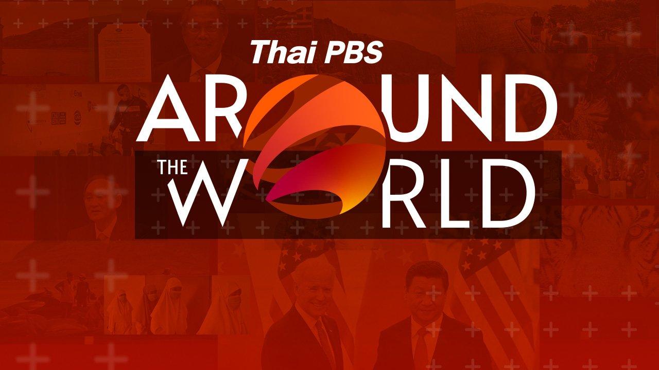 Around the World - ตอน