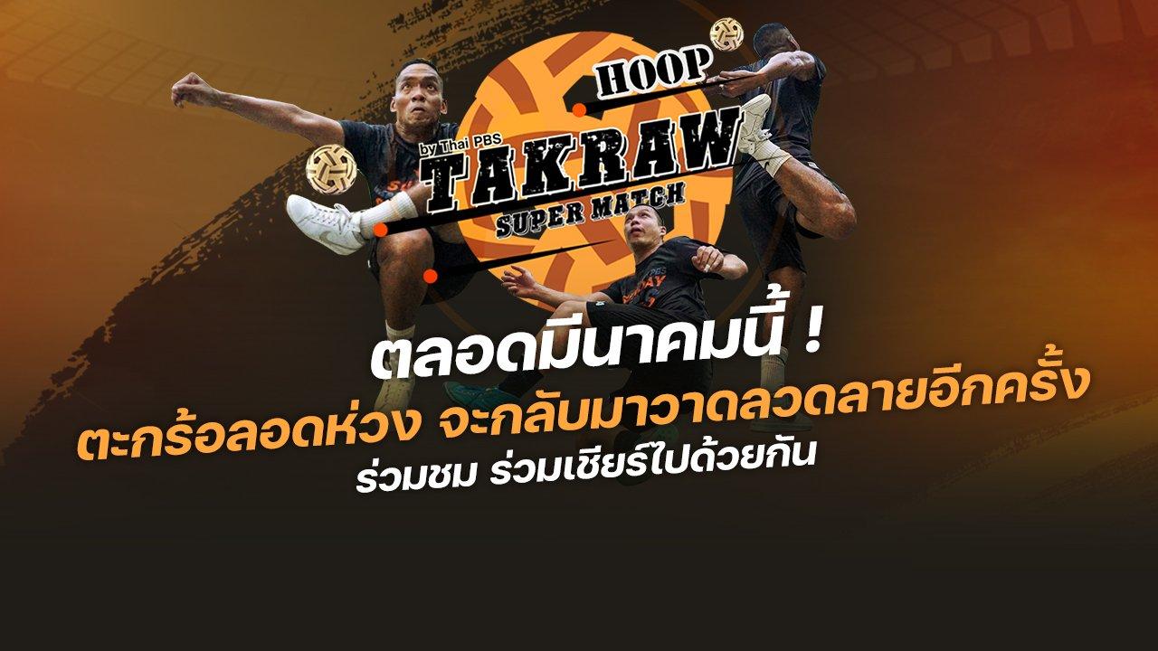 Takraw Super Match by Thai PBS ตะกร้อลอดห่วง