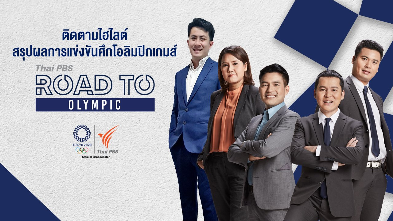 Road To Olympic
