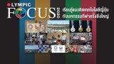 Olympic Focus 2020