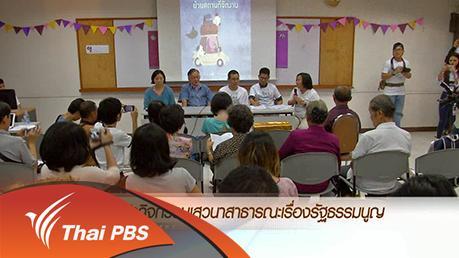 ข่าวค่ำ มิติใหม่ทั่วไทย - ประเด็นข่าว (28 ก.พ. 59)