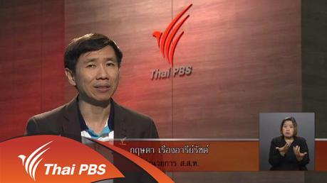 เปิดบ้าน Thai PBS - โครงการแบ่งน้ำใช้ ปันน้ำใจ สู้ภัยแล้ง