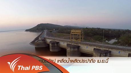 ข่าวค่ำ มิติใหม่ทั่วไทย - ประเด็นข่าว (1 มี.ค. 59)