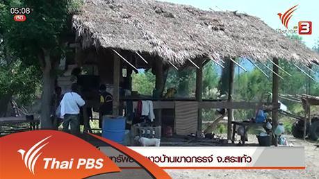 วันใหม่  ไทยพีบีเอส - ประเด็นข่าว (29 ก.พ. 59)