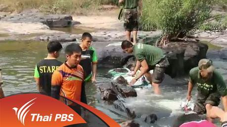 ทุกทิศทั่วไทย - ประเด็นข่าว (29 ก.พ. 59)