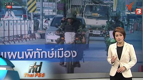 ที่นี่ Thai PBS - ประเด็นข่าว (29 ก.พ. 59)