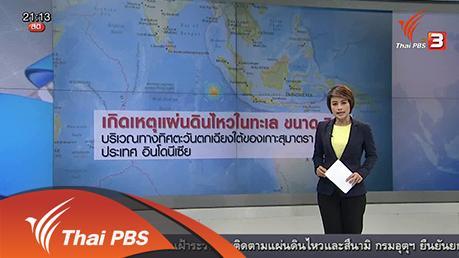 ที่นี่ Thai PBS - ประเด็นข่าว (2 มี.ค. 59)