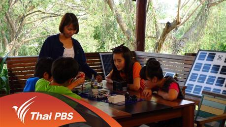 Animation Club - ปฏิบัติการครอบครัวกู้พลังงานฝ่ามหันตภัยโลกร้อน