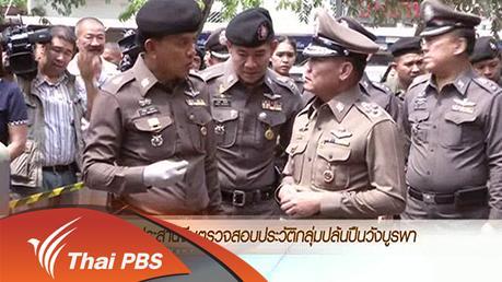 ข่าวค่ำ มิติใหม่ทั่วไทย - ประเด็นข่าว (4 มี.ค. 59)