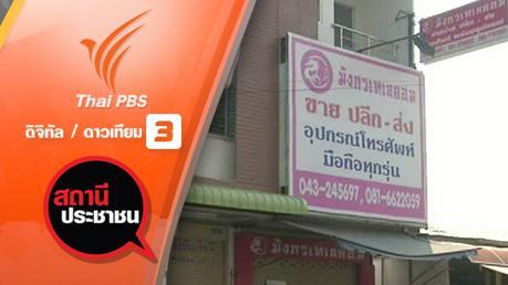 สถานีประชาชน - ร้องเรียนถูกหลอกลงทุนแชร์ร้านมือถือ จ.ขอนแก่น