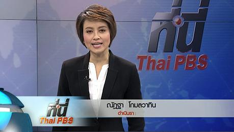 ที่นี่ Thai PBS - ประเด็นข่าว (3 มี.ค. 59)