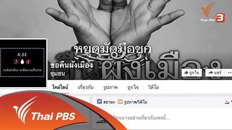 เสียงประชาชน เปลี่ยนประเทศไทย - ผังเมือง บนทางแพร่งการพัฒนา