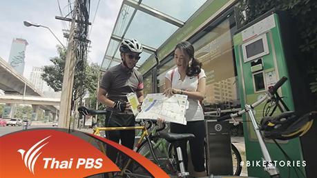 Bike Stories - ตามหาความงามที่ซ้อนอยู่ท่ามกลางเมืองใหญ่
