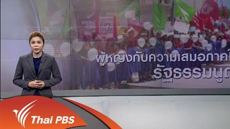 วาระประเทศไทย - ผู้หญิงกับความเสมอภาคในรัฐธรรมนูญ