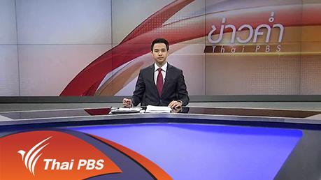 ข่าวค่ำ มิติใหม่ทั่วไทย - ประเด็นข่าว (7 มี.ค. 59)