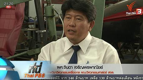 ที่นี่ Thai PBS - ประเด็นข่าว (7 มี.ค. 59)