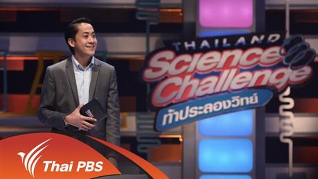 Thailand Science Challenge ท้าประลองวิทย์ Season 2 - รอบรองชนะเลิศ ภาคใต้