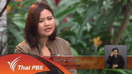 """เปิดบ้าน Thai PBS - ความคิดเห็นต่อการนำเสนอคดี """"ฆ่าหั่นศพ"""""""