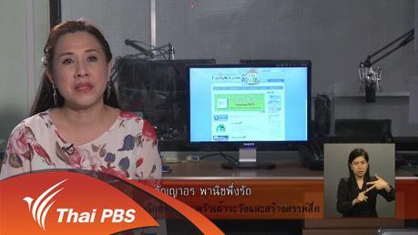 เปิดบ้าน Thai PBS - การเฝ้าระวังสื่อสำหรับเด็ก เยาวชนและครอบครัว ตอนที่ 1