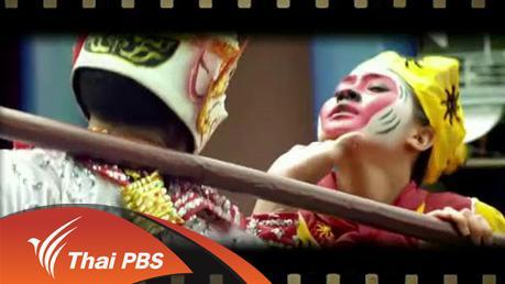 ศิลป์สโมสร - เรียกร้องเพิ่มเวลาฉายทางรอดของหนังไทย?