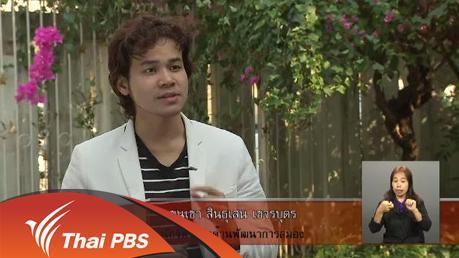 เปิดบ้าน Thai PBS - การวิเคราะห์ข่าวเชิงจิตวิทยา