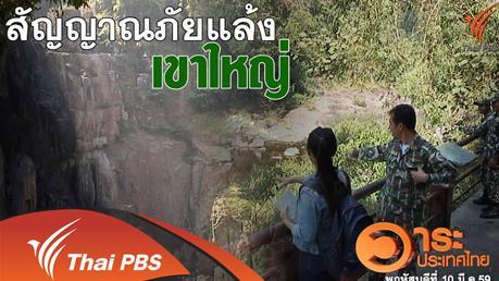 วาระประเทศไทย - สัญญาณภัยแล้งเขาใหญ่