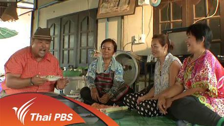 บรรเลงครัวทั่วไทย - เยือนถิ่นมะขามหวาน