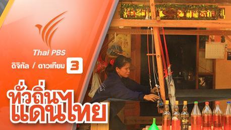ทั่วถิ่นแดนไทย - หัวใจไทยอีสาน จ.อุดรธานี