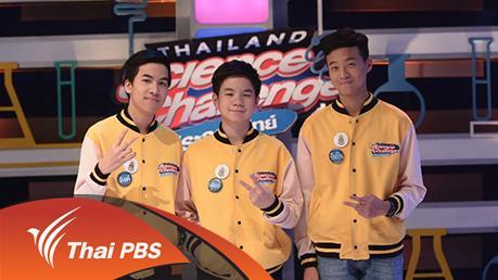 Thailand Science Challenge ท้าประลองวิทย์ Season 2 - รอบรองชนะเลิศ กรุงเทพมหานคร