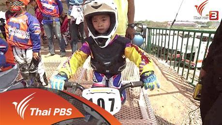 ปั่นสู่ฝันคนวัยมันส์ - จักรยานประเภท บีเอ็มเอ็กซ์ ชิงแชมป์ประเทศไทย สนามที่ 2 จ.ชัยนาท