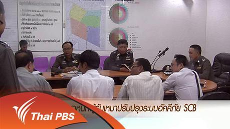 ข่าวค่ำ มิติใหม่ทั่วไทย - ประเด็นข่าว (15 มี.ค. 59)