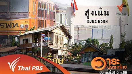 วาระประเทศไทย - ตามหาแผนอนุรักษ์สถานีรถไฟเก่า