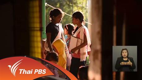 เปิดบ้าน Thai PBS - เบื้องหลังสารคดี Spirit Of Asia ชุด เมื่อคนไทต้องเปลี่ยน