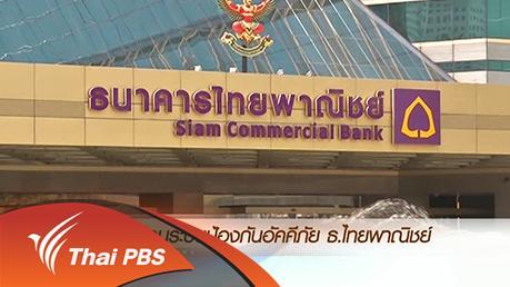 ข่าวค่ำ มิติใหม่ทั่วไทย - ประเด็นข่าว (14 มี.ค. 59)