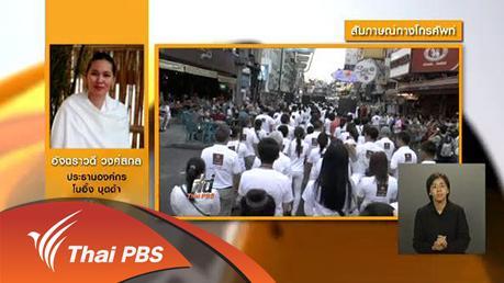 เปิดบ้าน Thai PBS - การนำเสนอข่าวรณรงค์ไม่ซื้อสินค้าทางศาสนา