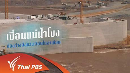 เสียงประชาชน เปลี่ยนประเทศไทย - เขื่อนแม่น้ำโขง: ช่องว่างสิ่งแวดล้อมในอาเซียน