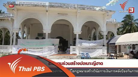 ที่นี่ Thai PBS - นักข่าวพลเมือง : ระดมทุนร่วมสร้างปอเนาะญีฮาด