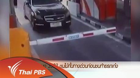 ข่าวค่ำ มิติใหม่ทั่วไทย - ประเด็นข่าว (18 มี.ค. 59)