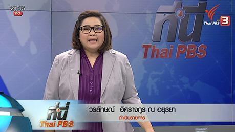 ที่นี่ Thai PBS - ประเด็นข่าว (16 มี.ค. 59)